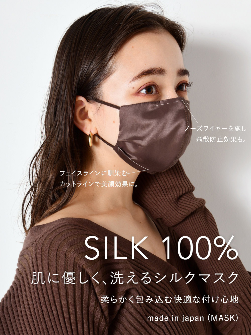 SNIDEL ORIGINAL SILK MASK
