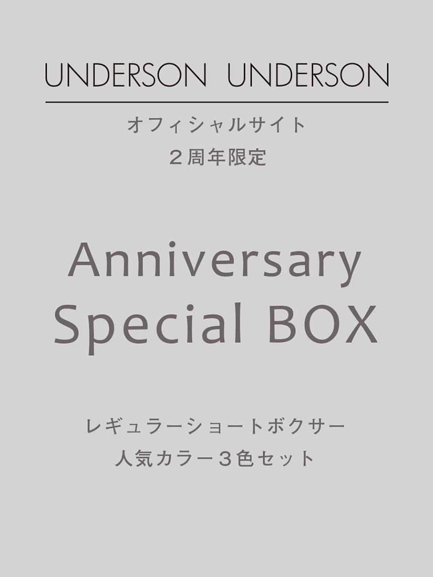 オフィシャルサイト2周年限定 Anniversary Special BOX(MIX-1)